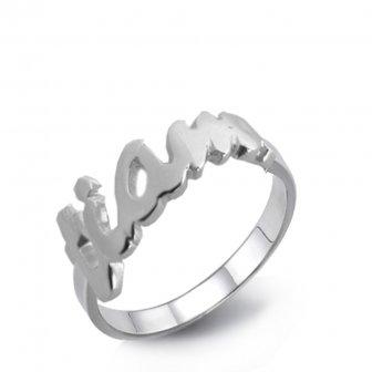 anello ti amo